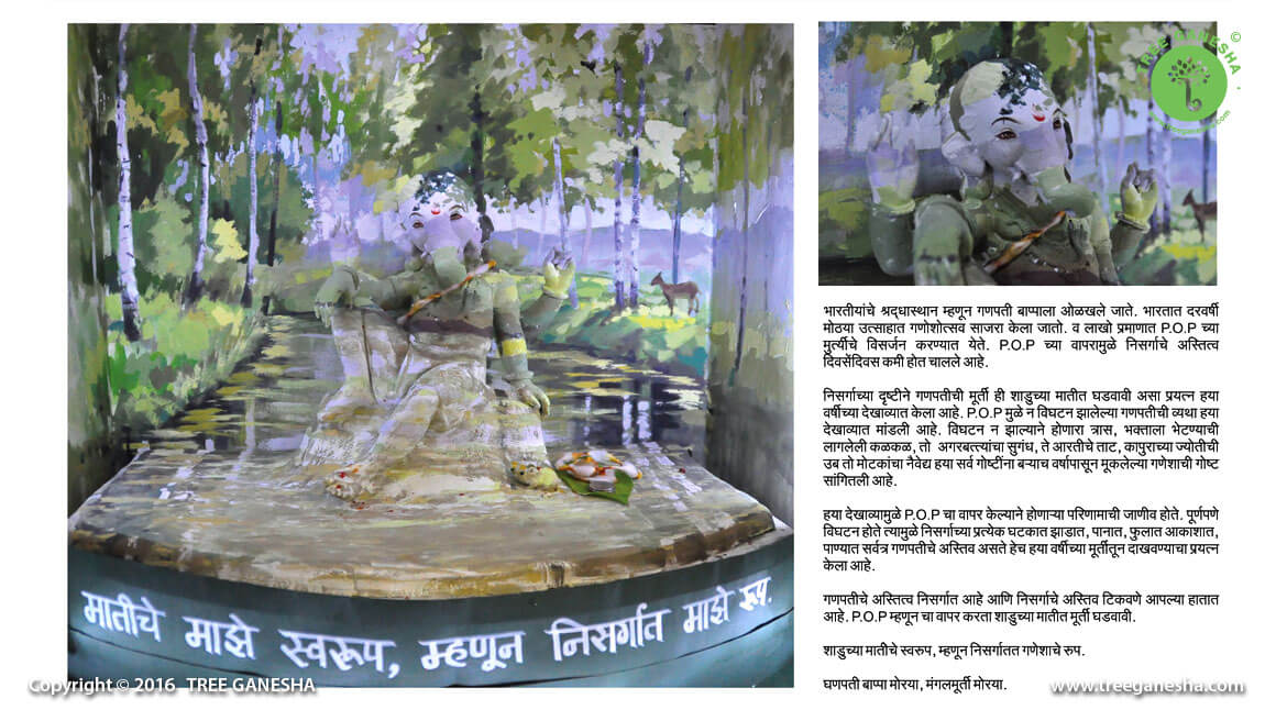 An Innovative concept of Environment-friendly Bappa made by Dattadri Kothur