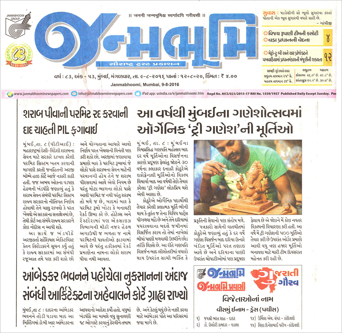 DNA newspaper, Treeganesha, articles, dattadri kothur, eco friendly,